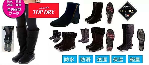 TOPDRYトップドライ ゴアテックス ガラス底 ブーツ.jpg
