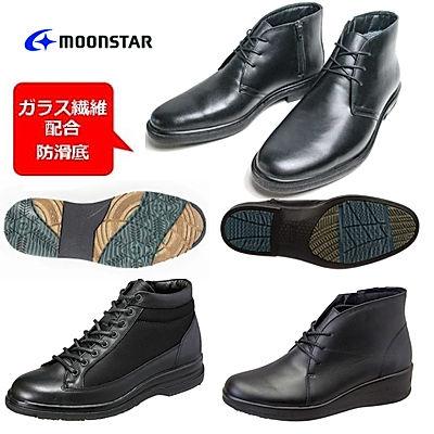 MOONSTAR ムーンスター 防水防滑 ブーツ ビジネス フォーマル 通勤.j