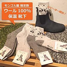 モンゴル製 ウール100%靴下 ソックス 暖か 保温 人気.jpg