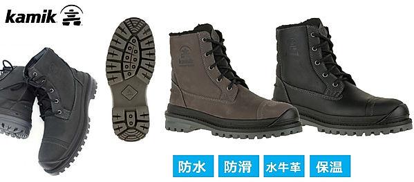 Kamikカミック 防寒ブーツ-min.jpg