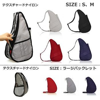 Healthy Back Bag tex-min.jpg