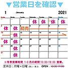 アトラクション 2021 12月の営業カレンダーのコピー.jpg