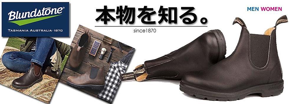 blundstoneブランドストーン 取扱店 札幌 バナー_1.jpg