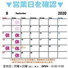 アトラクション 2020 9月の営業カレンダー.jpg