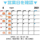 アトラクション 2021 8月営業カレンダー.jpg