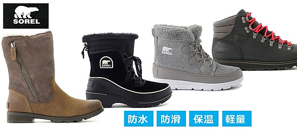 SORELソレル スノーブーツ冬靴-min.jpg