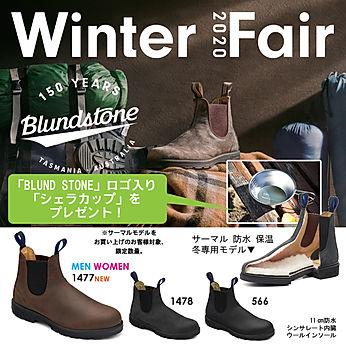 blundstone ブランドストーン サイドゴアブーツ ウインターブーツフェア