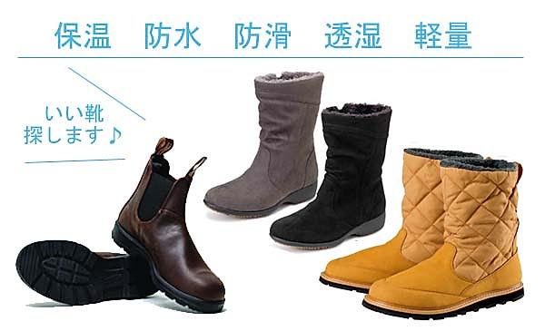 冬靴 最強 滑りにくい ブーツ.jpg