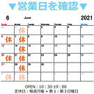 アトラクション 2021 6月営業カレンダー.jpg