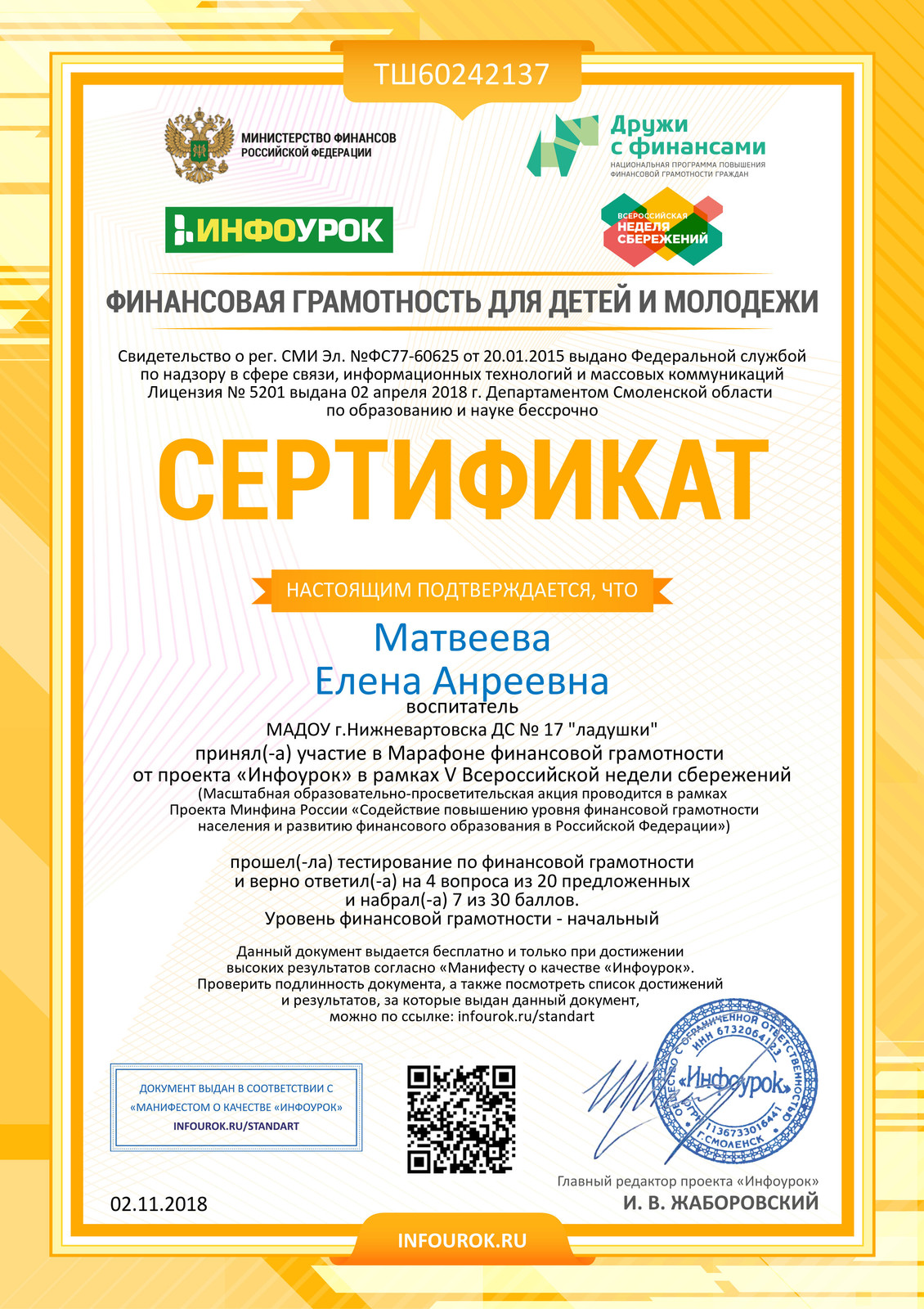 V infourok ru woocommerce price