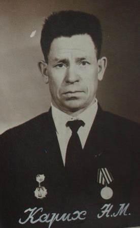 Карих Николай Михайлович
