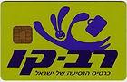 Rav Kav Card - Karte für öffentlichen Verkehr in Israel
