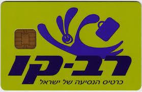Rav Kav Karte https://www.israel-reiseleiter.com/post/2019/04/02/touristen-pass-rav-kav