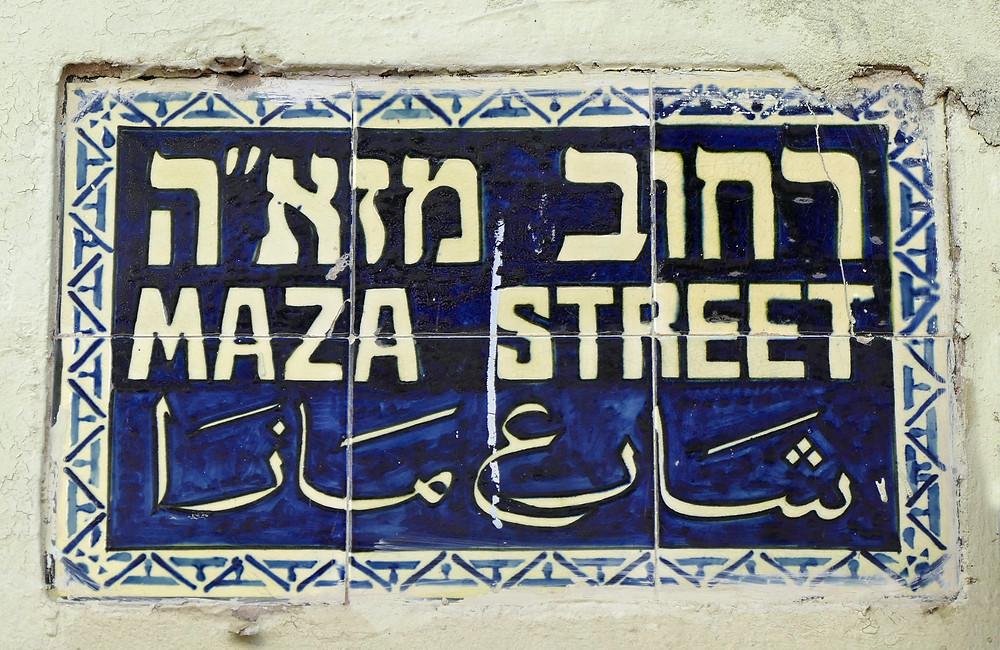 Bezalel Keramik Straßenschid