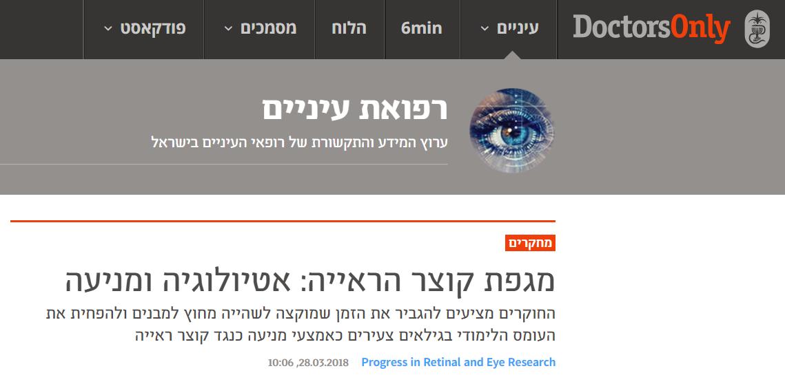 תרגום תקצירים רפואיים- רפואת עיניים- יונתן חלאטניק