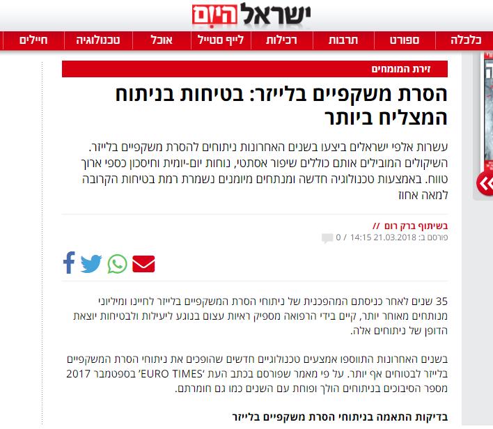 כתבה ממומנת שפורסמה בישראל היום