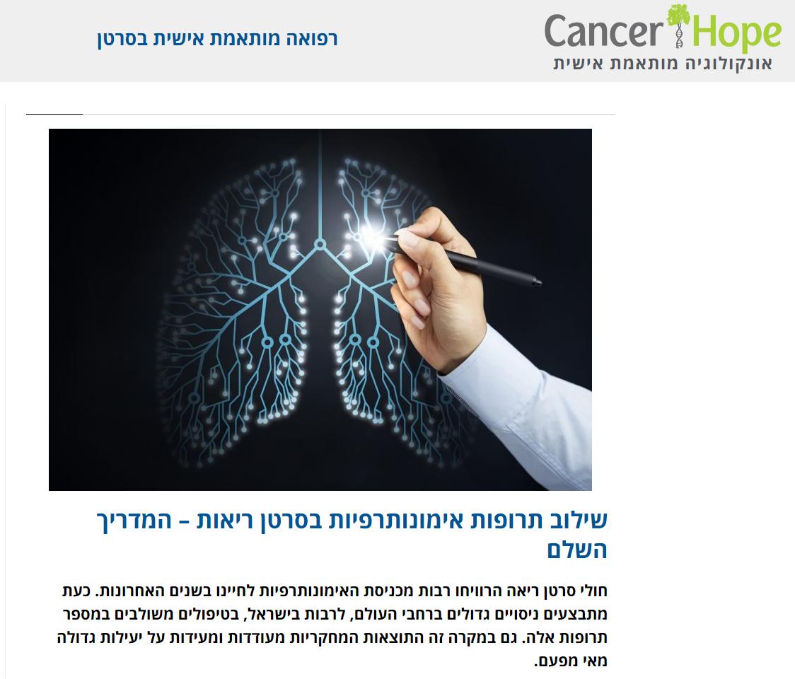 שילוב אימונותרפיות בסרטן ריאה בלוג