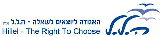 לוגו הלל.png