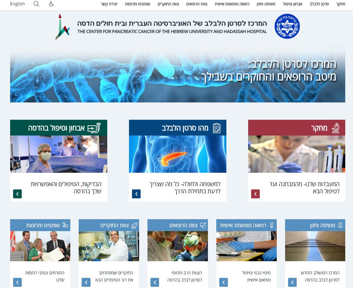 מרכז סרטן הלבלב, האוניברסיטה העברית