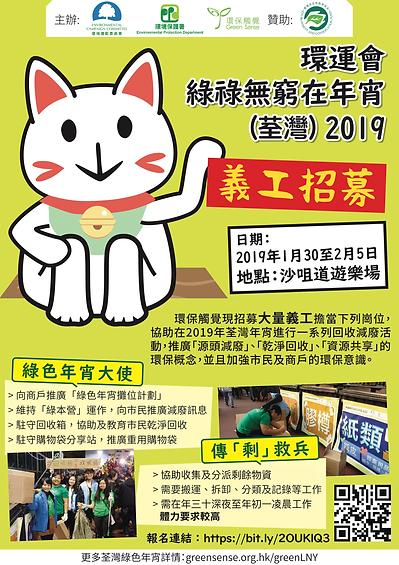 2019 綠色年宵義工_poster.png