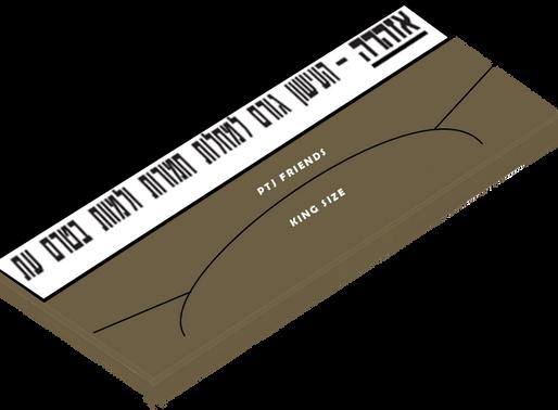 מה זה נייר גלגול לעישון טבק/עשבים טבעים?