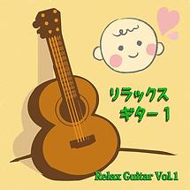 リラックスギター1.png