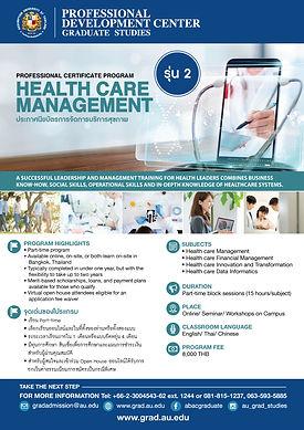Health-Care-Poster-SS2.jpg