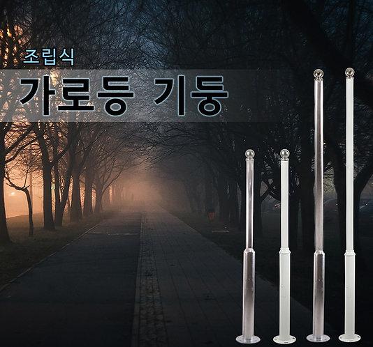 조립식 기둥