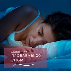 проблемы со сном.png