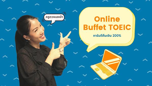 Online Buffet TOEIC.png