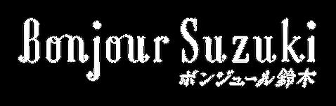 ボンジュール鈴木ロゴ.png