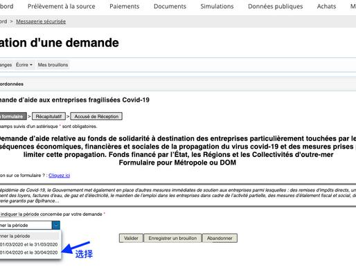 法国疫情 | 企业申请政府4月份补助攻略