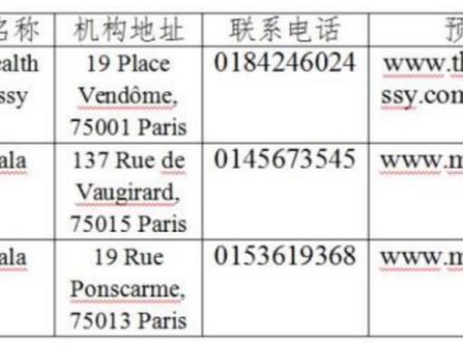 生活服务 |收藏版-服务君亲测最全法国回国全攻略