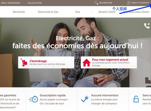 法国电力 | 激活个人空间(TOTAL DIRECT ENERGIE)