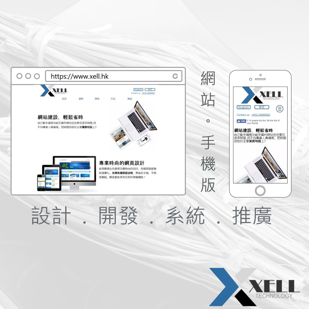 Xell Technology | Best Website Developer