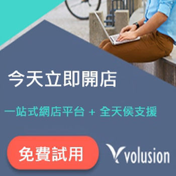 Volusion, Online Store, 網上商店