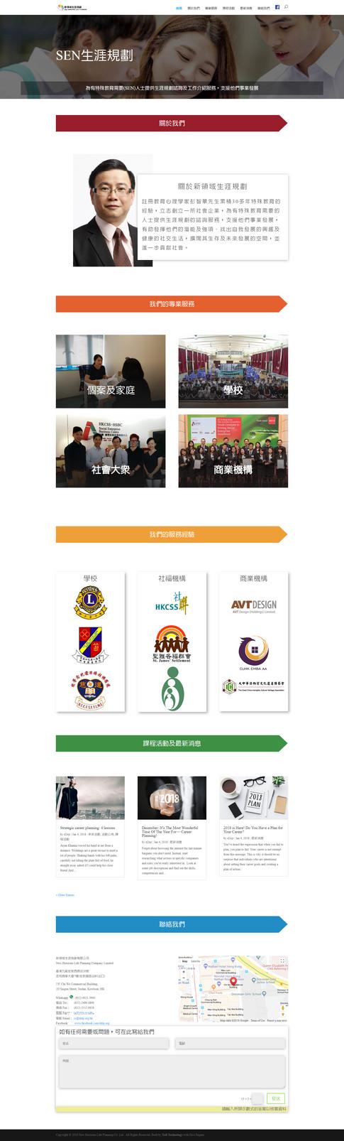 社企網站開發完成 - 新領域生涯規劃
