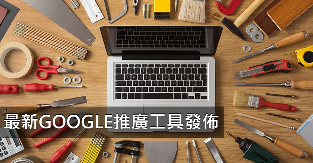 網上推廣 - Google Adword & Google Shopping