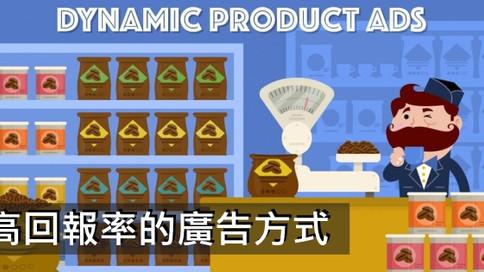 高回報率的廣告: Facebook 產品動態廣告