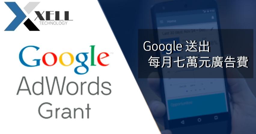 Google grant, google adword