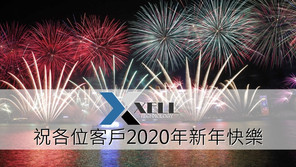 2020 年 Xell Technology 繼續為不同行業提供最好的網站