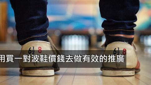 用買一對波鞋價錢去做有效的推廣