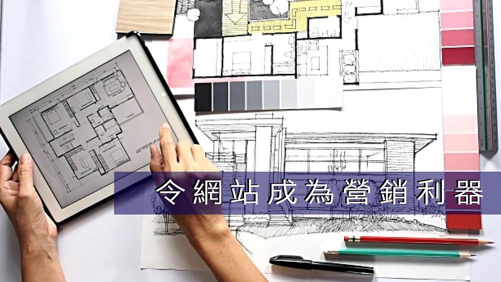 網站設計, 網站營銷