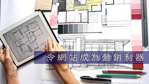升級網站成為營銷利器的設計方法