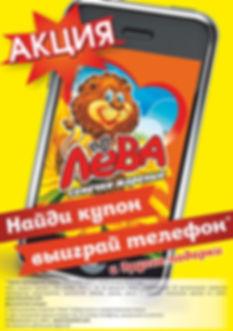 Семечки Лёва Лева Акция Найди купон выиграй телефон