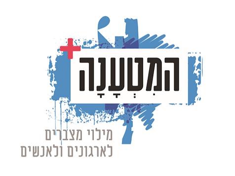 לוגו המטענה 1.png