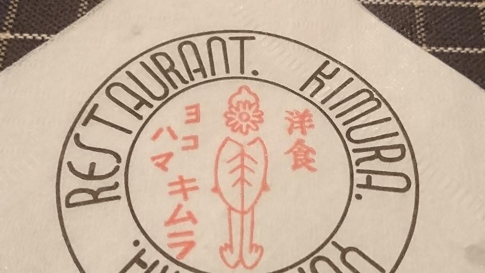 洋食キムラの紙のコースター