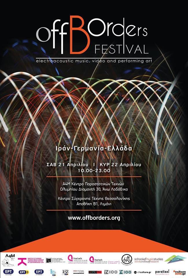 Off Borders Festival