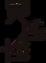 MM_logo_j2.png