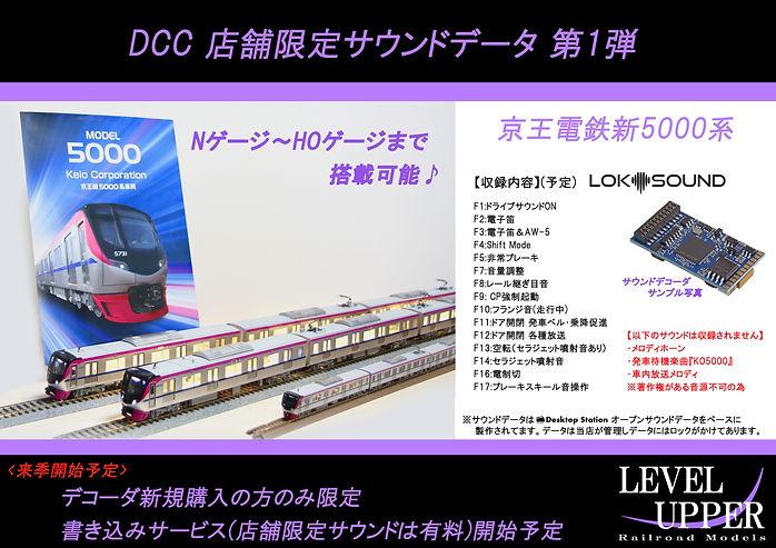 京王N5000.jpg